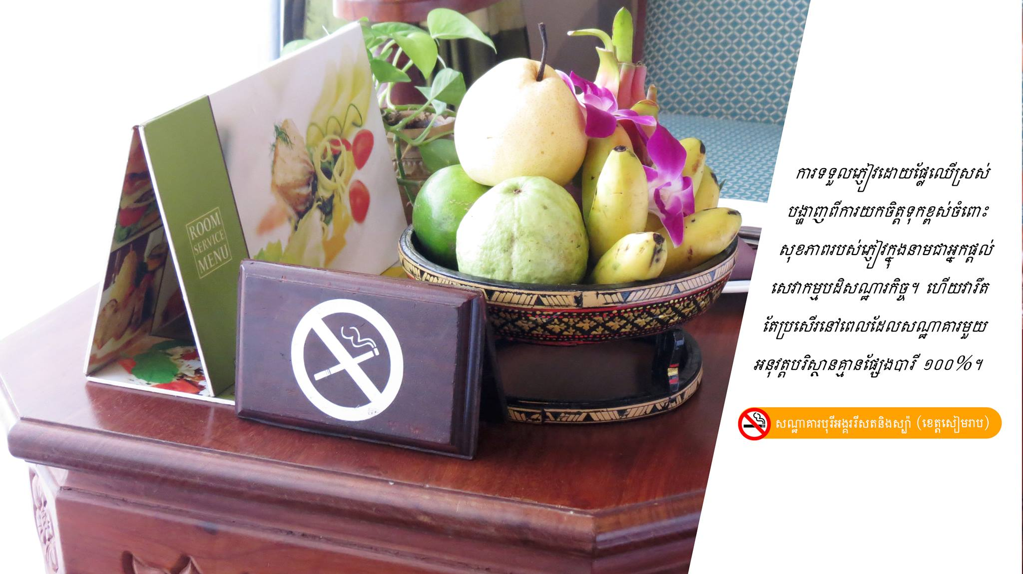 A SMOKE-FREE HOTEL IN SIEM REAP AT BOREI ANGKOR RESORT & SPA